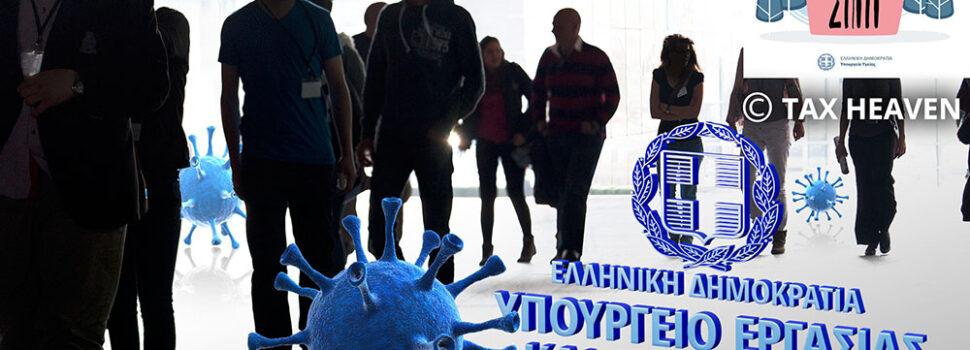 Τη Δευτέρα 19/07 οι πληρωμές για ΣΥΝ-ΕΡΓΑΣΙΑ Ιουνίου και για την αποζημίωση ειδικού σκοπού Μαΐου των εργαζομένων με δικαίωμα επαναπρόσληψης στον τουρισμό