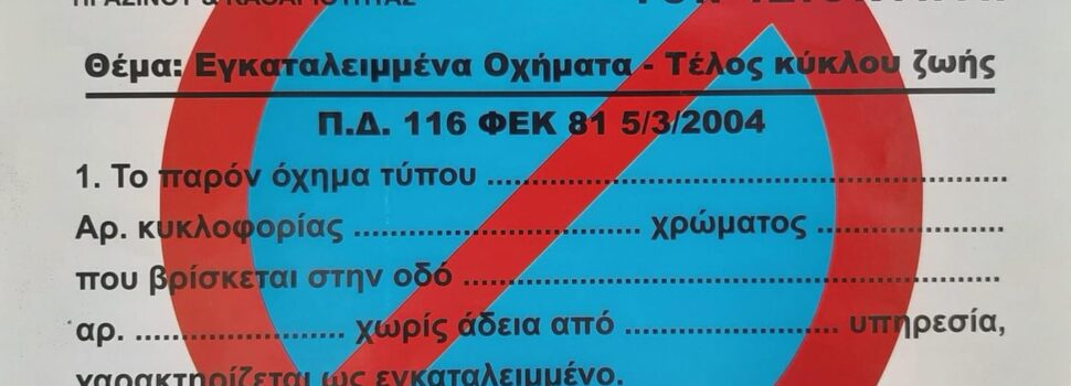 Τα Εγκαταλελειμμένα Οχήματα συλλέγει ο Δήμος Σαλαμίνας
