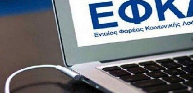 e-ΕΦΚΑ: Ξεκινά η υποβολή αιτήσεων για τον πρώτο κύκλο εκπαίδευσης-πιστοποίησης δικηγόρων και λογιστών