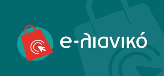 """Ξεκίνησαν σήμερα οι ηλεκτρονικές υποβολές χρηματοδότησης για τον Β κύκλο της δράσης """"e-λιανικό"""""""