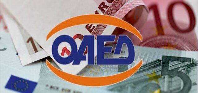 ΟΑΕΔ 2021: Ποιοι δικαιούνται το επίδομα μακροχρόνια ανέργων (2.400 ευρώ)