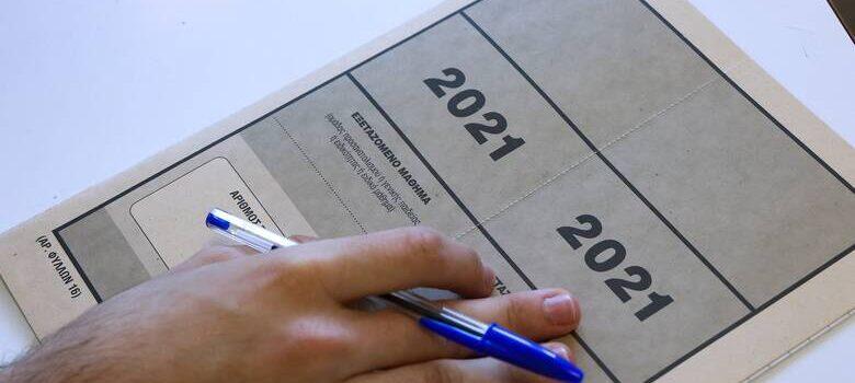 Ανακοινώνονται αύριο οι βαθμολογίες των Πανελλαδικών Εξετάσεων ΓΕΛ και ΕΠΑΛ 2021