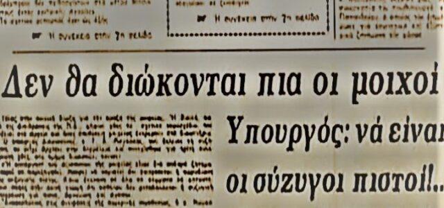Μοιχεία: Σαν σήμερα πριν από 39 χρόνια η κατάργηση της ποινής