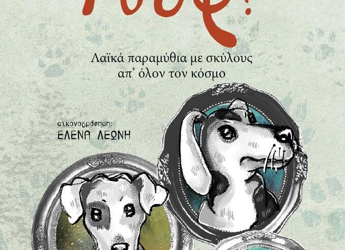 Παγκόσμια Ημέρα Σκύλου η σημερινή!