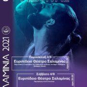 Σαλαμίνια 2021: Next Generation Festival