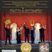 """Σαλαμίνια 2021: """"Αρχαία Οργανα – Νέα Μουσική"""""""