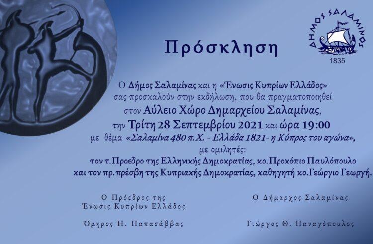Ο Δήμος Σαλαμίνας  έχει την τιμή να υποδεχθεί τον τ. Πρόεδρο της Ελληνικής Δημοκρατίας κ. Προκόπιο Παυλόπουλο και τον πρ.Πρέσβη της Κυπριακής Δημοκρατίας κ. Γ. Γεωργή