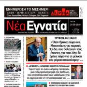 Ο Τρύφων Αλεξιάδης σχολιάζει τις εξαγγελίες Μητσοτάκη και Τσίπρα από την ΔΕΘ