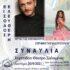 Ο Χρήστος Μενιδιάτης και η Ειρήνη Παπαδοπούλου στο Ευριπίδειο Θέατρο Σαλαμίνας