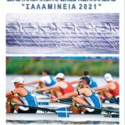 | Σαλαμινεια 2021 | Ν.Α.Ο.Σ