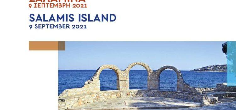 Πρόσκληση: Οι «Ημέρες Δελφικής Πολιτιστικής Κληρονομιάς 2021» στην Σαλαμίνα