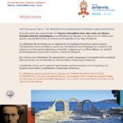 Οι «Ημέρες Δελφικής Πολιτιστικής Κληρονομιάς 2021» στην Σαλαμίνα