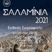 """Εγκαίνια έκθεσης ζωγραφικής """"Ναυμαχία της Σαλαμίνας """" την Παρασκευή 17/09 και ώρα 20:00 στο Δημαρχιακό Μέγαρο Σαλαμίνας."""
