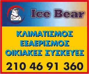 Default 300x250_ICEBEAR