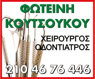 Default 300x250_ΚΟΥΤΣΟΥΚΟΥ